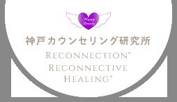 神戸カウンセリング研究所|リコネクション®・東京・世田谷区上野毛