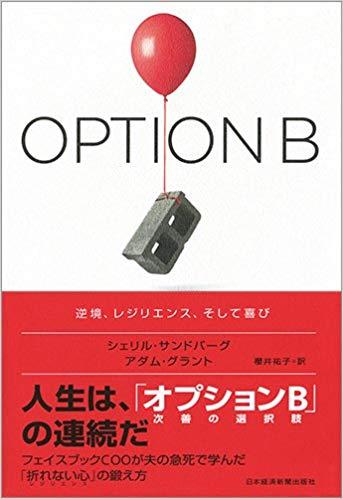 オプションB-逆境、レジリエンス、そして喜び