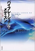 バイブレーショナル・メディスン-いのちを癒す「エネルギー医学」の全体像