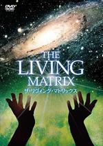 リビング・マトリックス The Living Matrix<span>(DVD)</span>