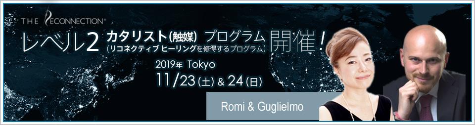 レベル2 カタリスト(触媒)プログラム 2019/11/23・24